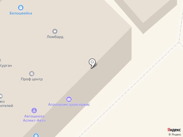 Белошвейка на карте Кургана
