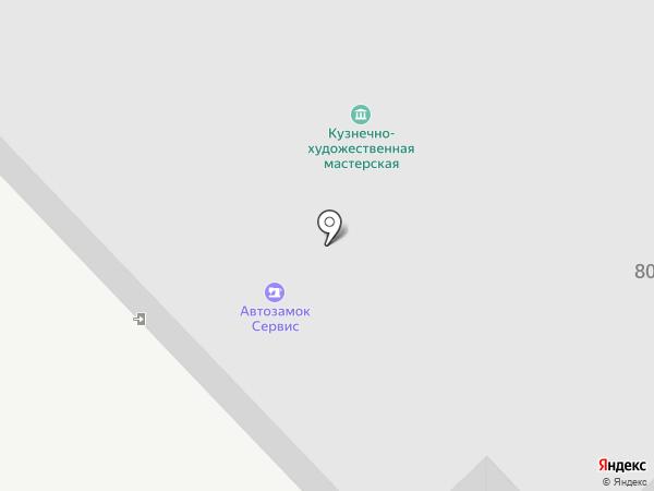 Кузнечно-художественная мастерская на карте Кургана