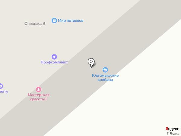 Flash Маркет на карте Кургана