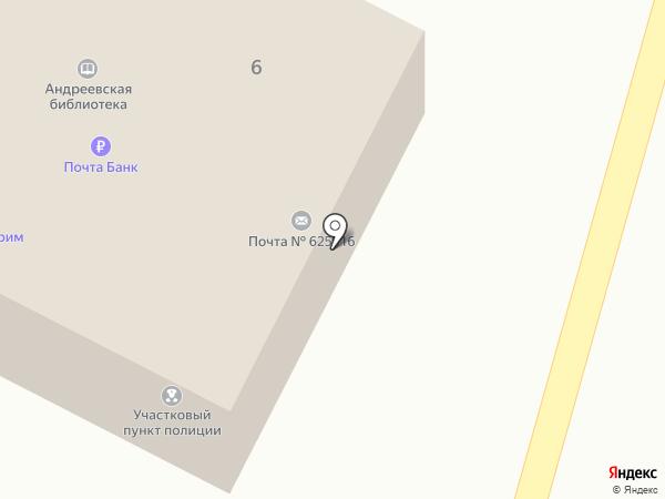 Андреевская сельская библиотека на карте Андреевского