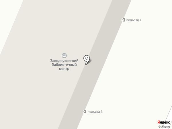 Заводоуковский библиотечный центр на карте Заводоуковска
