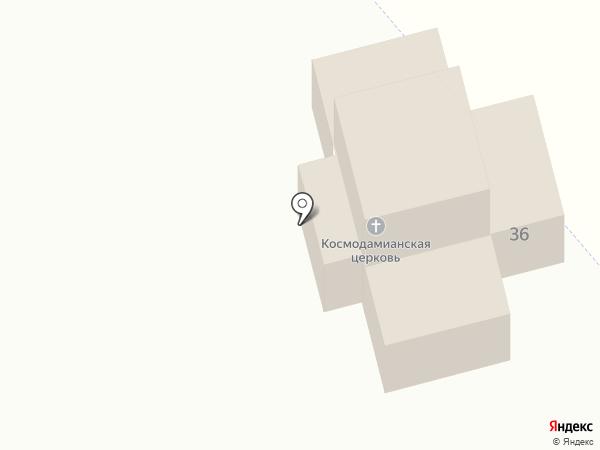 Храм Космы и Дамиана на карте Красного Яра