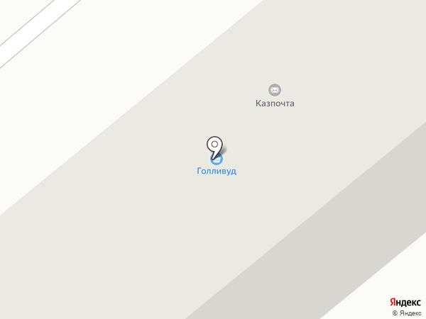 Голливуд на карте Актаса