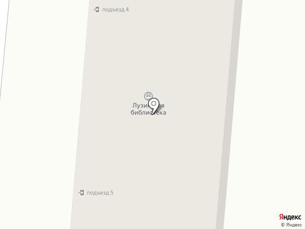 Лузинская библиотека на карте Лузино