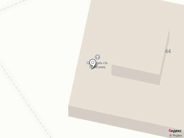 Сурб Рипсимэ на карте Омска