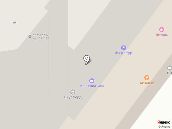 Аква беби на карте Омска