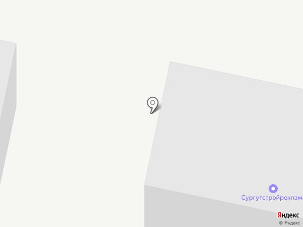 СУРГУТСТРОЙРЕКЛАМА на карте Сургута