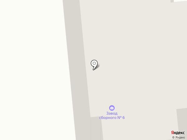 Завод сборного железобетона №6, ЗАО на карте Омска