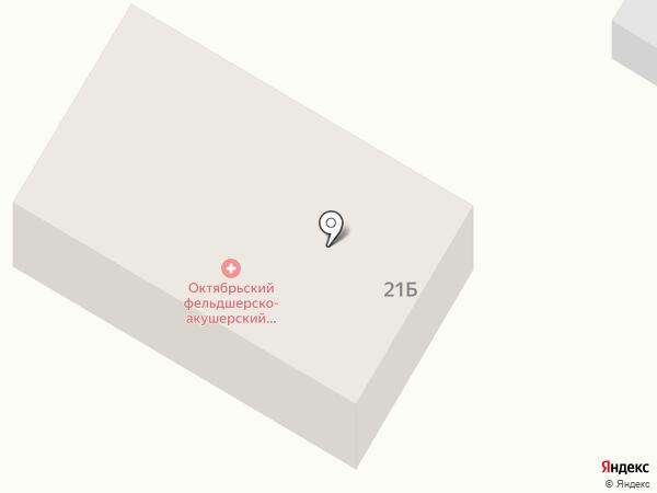 Октябрьский фельдшерско-акушерский пункт на карте Октябрьского