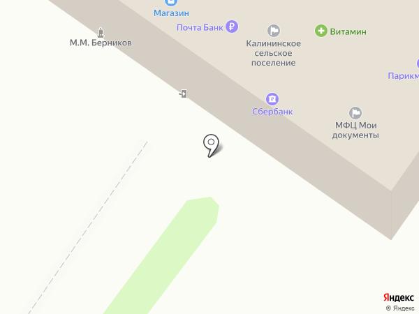 ВитаМин на карте Калинино