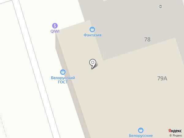 Avenue 79 brasseria на карте Алматы