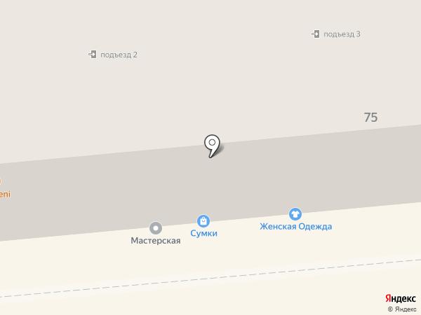 Мадам Бижу на карте Алматы