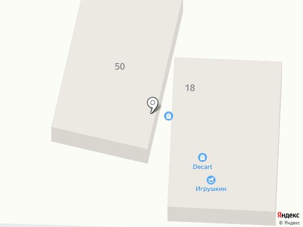 Игрушкин на карте Алматы