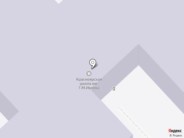 Красноярская средняя общеобразовательная школа на карте Красного Яра
