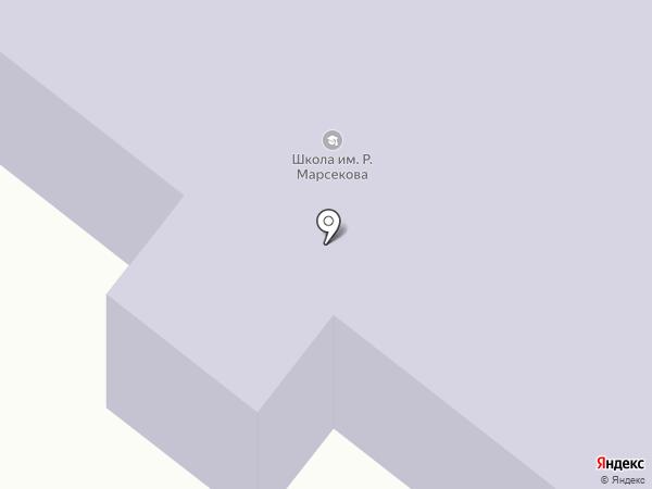 Средняя общеобразовательная школа им. Р. Марсекова на карте Касымы Кайсеновой