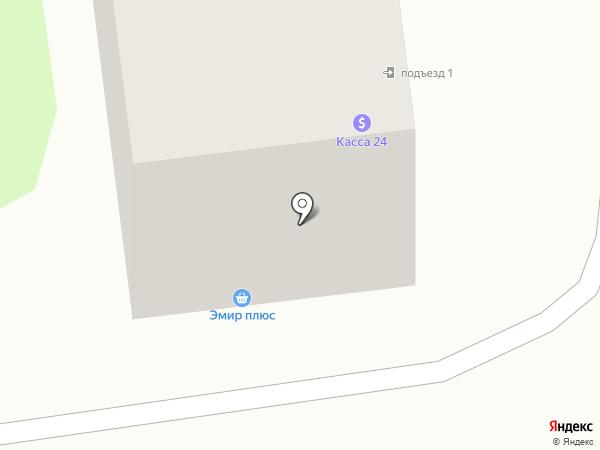 Эмир плюс на карте Усть-Каменогорска
