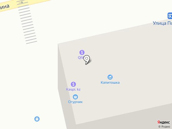 КАПИТОШКА на карте Усть-Каменогорска