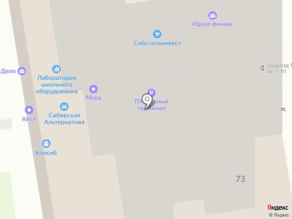 Центральное Агентство Помощи на карте Новосибирска