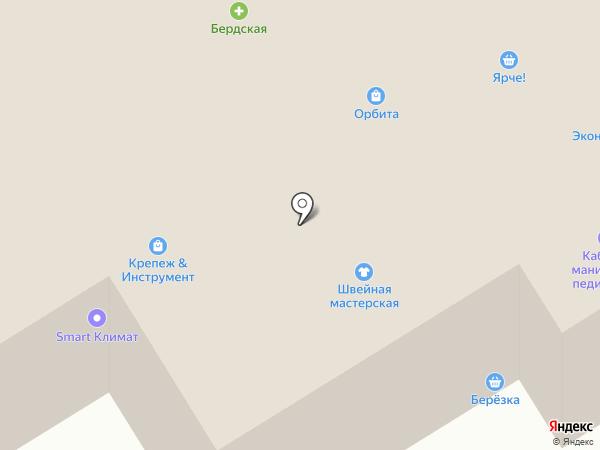 Ателье по ремонту одежды на карте Бердска
