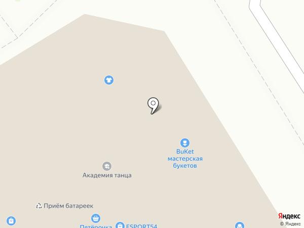 Roof cafe на карте Бердска