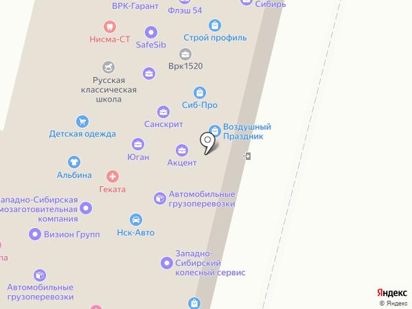 Центр страхования и оформления купли-продажи автомобилей на карте Новосибирска