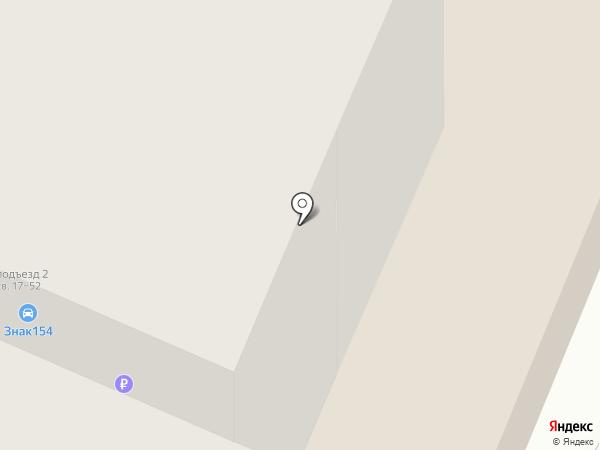 Росгосстрах, ПАО на карте Бердска
