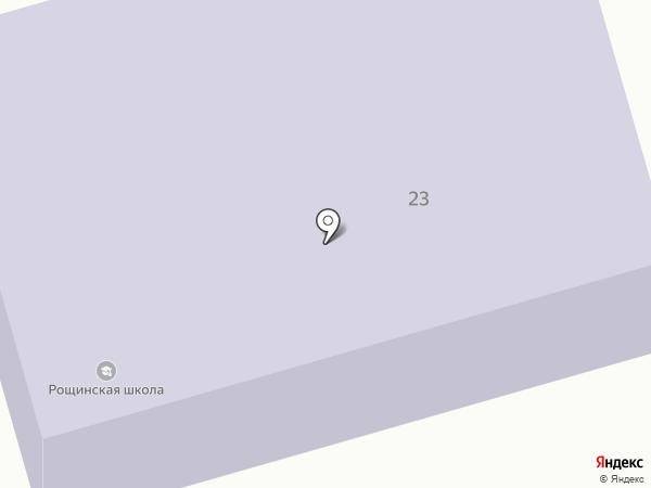 Основная общеобразовательная школа на карте Рощинского