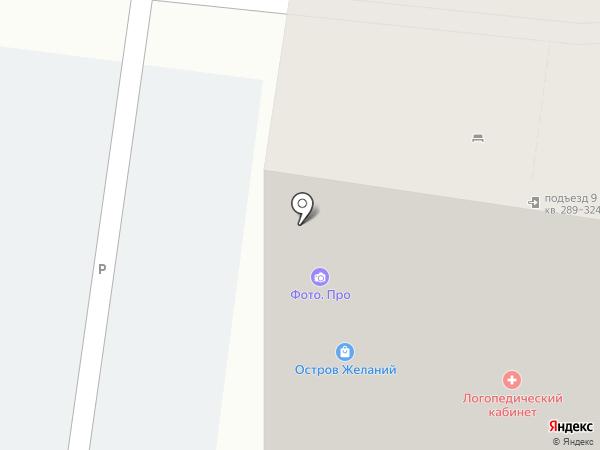 Логопедический кабинет на карте Барнаула