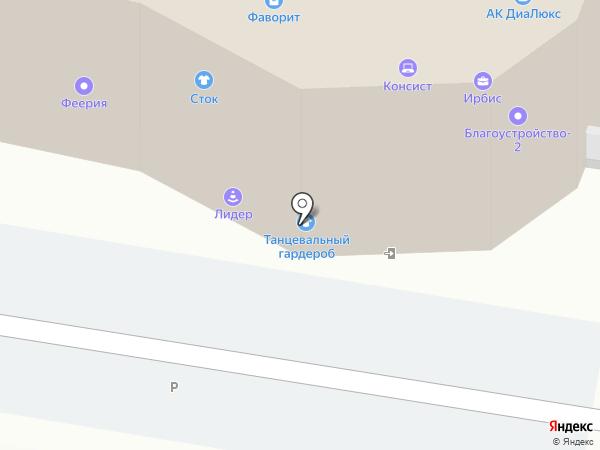 Магазин игрушек и детской одежды на карте Барнаула