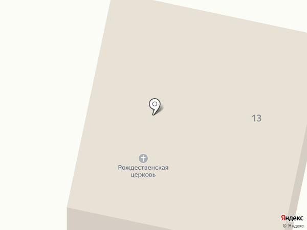 Храм Рождества Христова на карте Горного