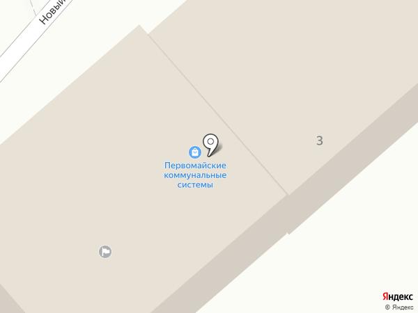 Первомайские коммунальные системы на карте Санниково