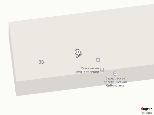 Берёзовский Культурно-досуговый центр на карте Березовки