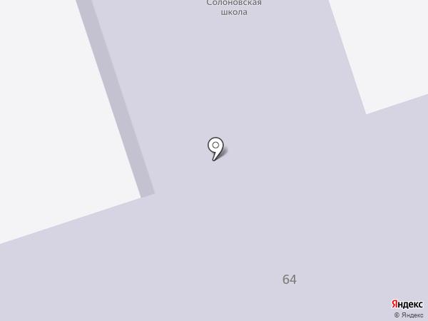 Солоновская средняя общеобразовательная школа им. А.П. Матрёнина на карте Солоновки