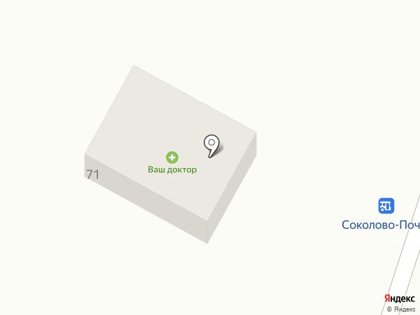 Ваш доктор на карте Соколово