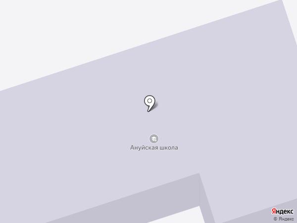 Ануйская средняя общеобразовательная школа, МБОУ на карте Ануйского