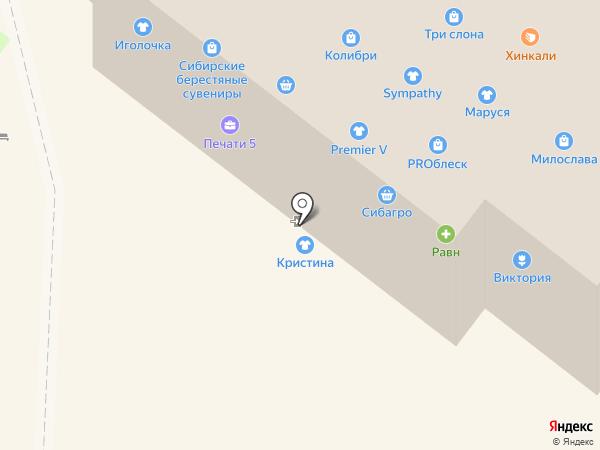 Цветочный салон на карте Томска