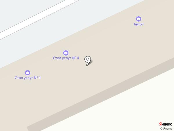 Стол Услуг №7 на карте Томска