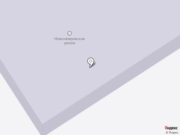 Новочемровская средняя общеобразовательная школа на карте Новой Чемровки