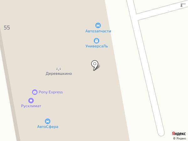 Аврора на карте Бийска