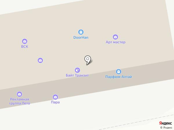 Чегемова Р.Б. на карте Бийска