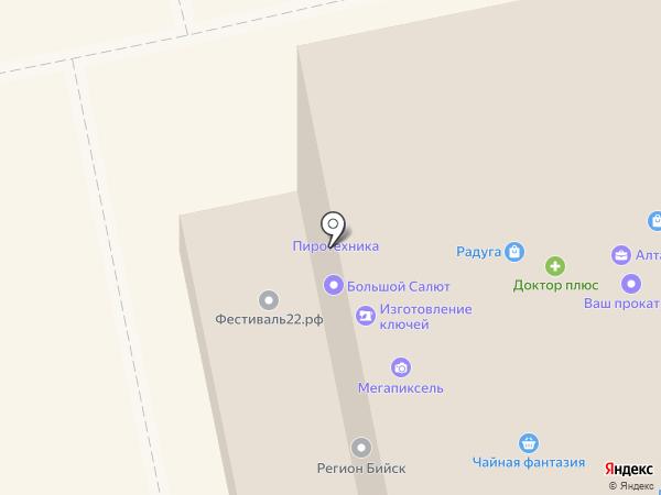 Мегапиксель на карте Бийска