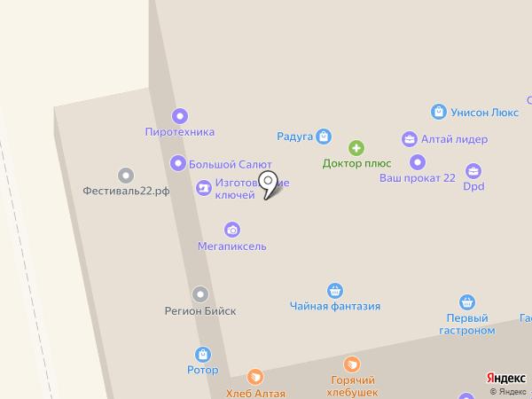 Скрытая красота на карте Бийска