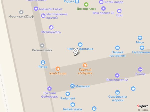 Магазин косметики и парфюмерии на карте Бийска