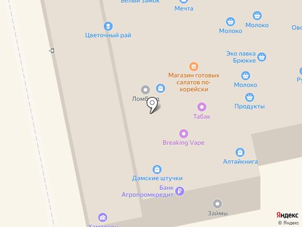 Дамские штучки на карте Бийска