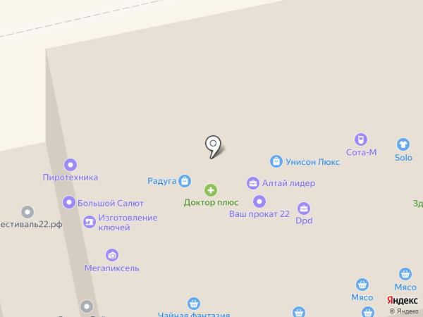 Art & Hobby на карте Бийска