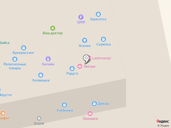 Магазин канцелярских товаров и бижутерии на карте Бийска