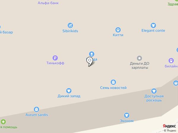 Шахерезада на карте Бийска