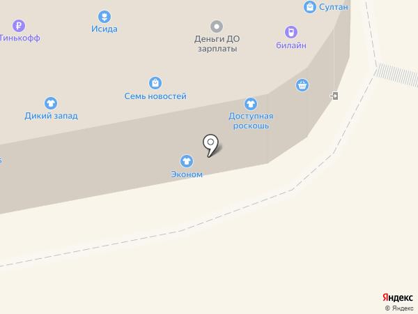 Ноу Хау на карте Бийска