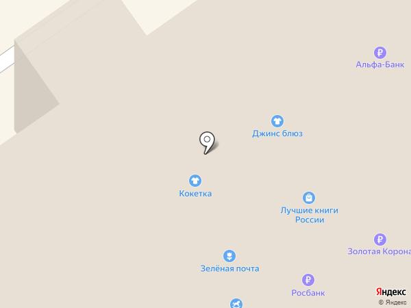 Van Cliff на карте Бийска