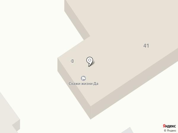 Служба дезинфекции на карте Бийска